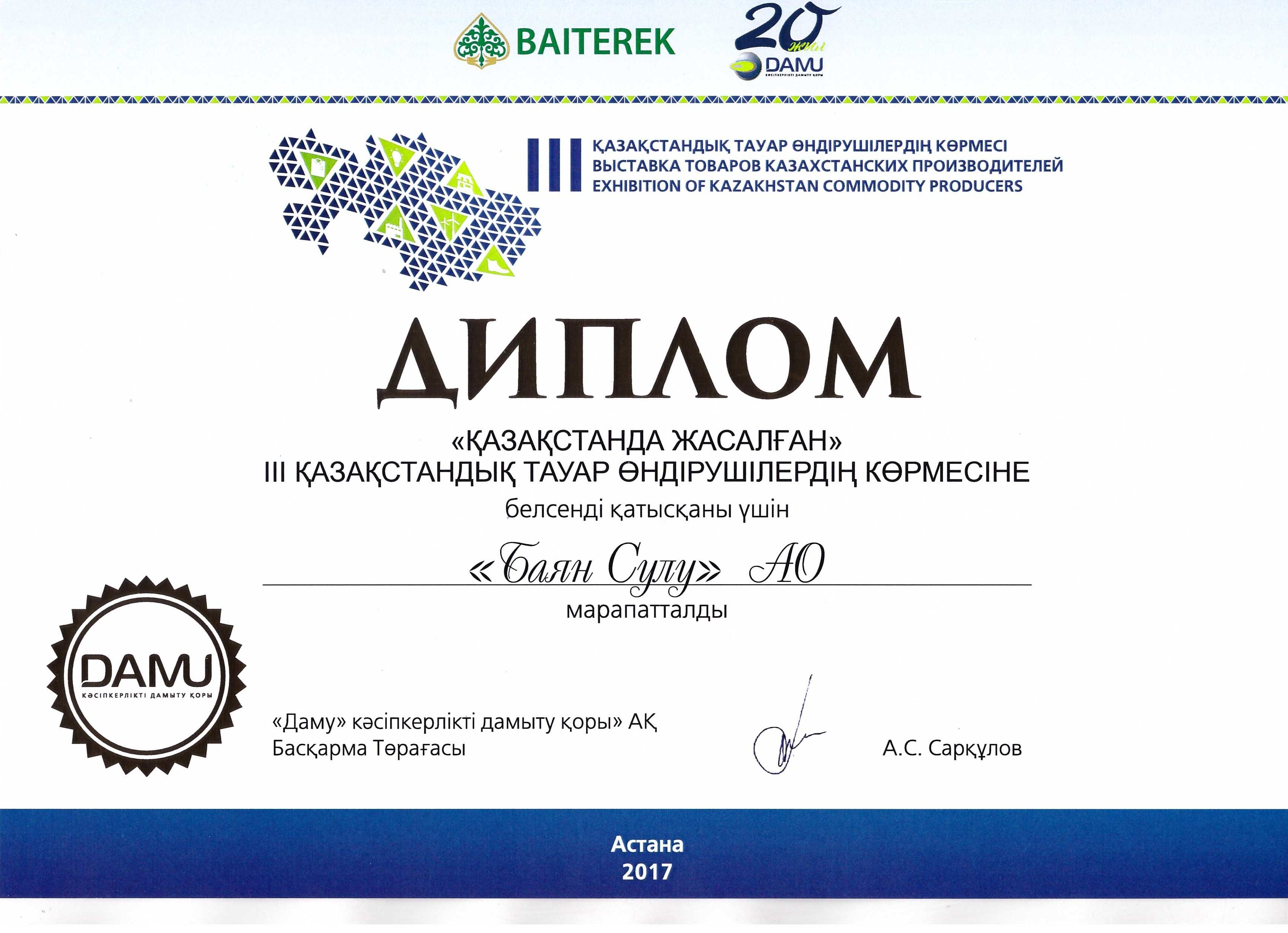 """Bayan Sulu"" company has taken part in the national exhibition of domestic manufacturers ""Made in Kazakhstan"" which was organized by Damu Fund and held in Astana from 28th to 30th of July, 2017."